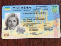 В Украине вместо паспортов хотят ввести пластиковые ID-карты