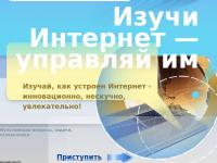 """Координационный центр домена RU предлагает """"изучить и управлять"""" Интернетом"""