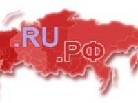 Приняты новые правила регистрации доменов в зонах .RU и .РФ