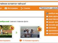 """Профили """"Одноклассников"""" откроют поисковым системам для индексации"""