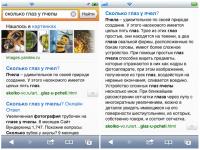 Яндекс обвинили в присвоении мобильного трафика
