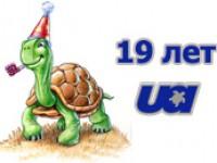 Национальному домену Украины .UA 19 лет