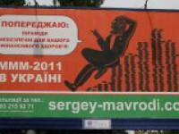 Домен пирамиды МММ-2011 заблокирован за спам