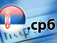 Сербия стала второй страной, запустившей кириллический домен