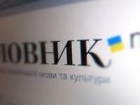 "Компания ABBYY ""мирно"" получила домен slovnyk.net"