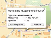 На Яндекс.Картах появились маршруты общественного транспорта Киева