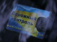 """Суд разблокировал сайт """"Дорожный контроль"""""""