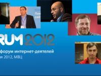 Задай вопрос спикеру форума iForum-2012