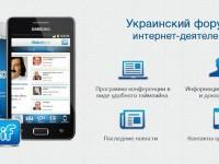 Вышло официальное мобильное приложение IForum для iPhone и Android