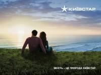 «Киевстар» готов к 3G…