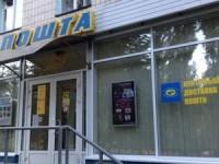 Украинцы могут оплатить покупки в российских интернет-магазинах через отделения «Укрпочты»