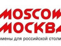 Премиальная регистрация домена в зонах .москва и .moscow будет стоить $5000