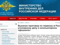 Впервые в России уголовное дело о фишинге доведено до суда