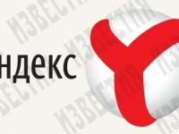 """Браузер """"Яндекс""""а выйдет в свет уже в октябре 2012"""