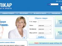 Главный медицинский сайт Киева заработает в полном объёме в ближайшее время