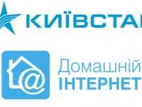 «Киевстар» договорился с магазинами мобильной связи о подключениях к «Домашнему Интернету»