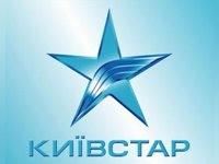 «Киевстар» смог снизить некоторые межоператорские ставки с ЕС и РФ