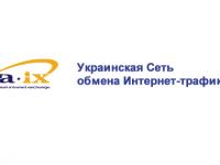 UA-IX провела модернизацию Сети