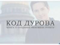 """Пиратскую копию книги """"Код Дурова"""" уже выложили в сеть"""