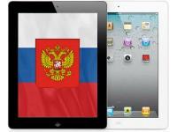 Apple не смогла зарегистрировать в России бренд iPad
