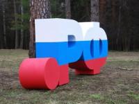 В зоне .РФ произошёл рост регистрации доменов до 76,5%