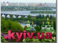 В 2013 году появится зона .kyiv.ua