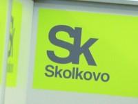 Фонд «Сколково» решил сэкономить $1 млн и отказался от зоны .skolkovo