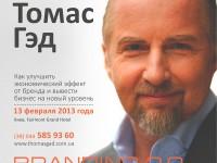 Автор слогана Nokia впервые в Киеве