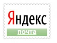 «Яндекс.Почта» научилась писать письма в формате SMS