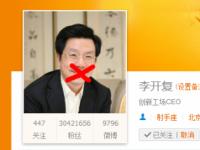 Бывшего главу филиала Google в Китае заблокировали в местных микроблогах