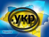Свершилось! Украина получила кириллический домен .УКР