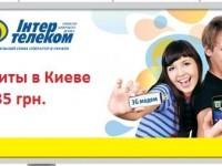 """""""Интертелеком"""" пользуется услугами тайных покупателей"""
