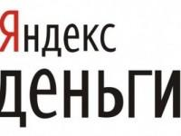 Миндоходов Украины проверит «Яндекс.Деньги»