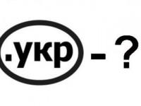 Стоит ли использовать кириллический домен.укр?