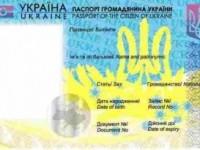 Правительство Украины выделило деньги на биометрические паспорта