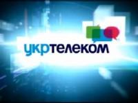 """Антимонопольный комитет Украины разрешил купить """"Укртелеком"""""""