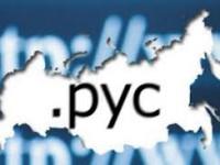 С весны 2014 года можно будет зарегистрировать домен в зоне .рус
