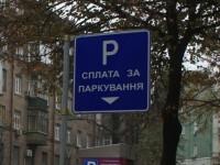 В Украине хотят ввести оплату парковки с мобильного телефона