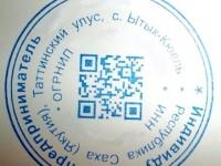 Депутаты планируют заменить печать предприятия QR-кодом