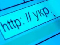 Управлять доменом .укр будет ООО «Технический центр Интернет»