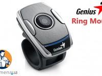 Мы тестируем: Genius Ring Mouse 2 – окольцованная мышь
