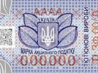В Украине появятся электронные акцизные марки для сигарет
