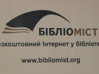 Украинские библиотеки получили компьютеры от Фонда четы Гейтс