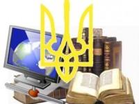 Украинских студентов внесут в Единую государственную электронную базу