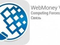 Новое приложение WebMoney защищает телефонные разговоры от третьих лиц