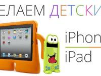 """Как сделать """"детский"""" планшетник или смартфон на iOS?"""