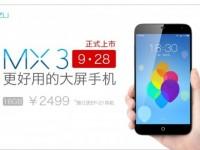 В Китае представлен смартфон со 128 Гб памяти