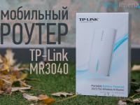 Мы тестируем: TP-Link MR3040 — карманный роутер с батареей