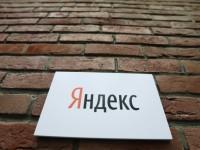 """Компания """"Яндекс"""" выпустит облигации на сумму $600 миллионов"""