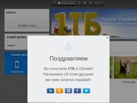 Mail.ru меняет бесплатный терабайт «облачного» хранилища на право бесплатно использовать контент